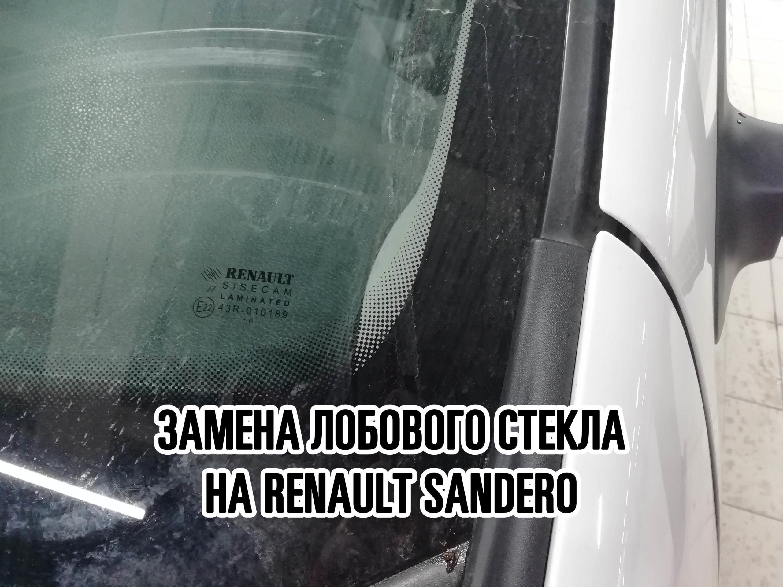 Лобовое стекло на Renault Sandero купить и установить в Москве