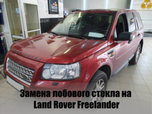 Замена автостекл в Москве