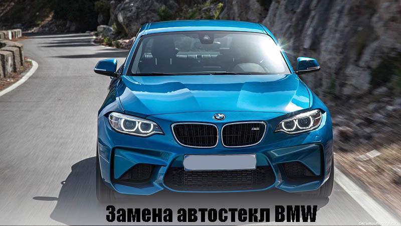 Замена автостекл BMW