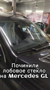 Ремонт лобового стекла на Mercedes GL
