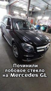 Починили лобовое стекло на Mercedes GL