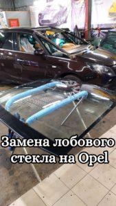Замена лобового стекла на Opel
