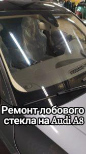 Ремонт лобового стекла на Audi A8