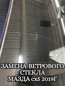 Замена ветрового стекла на МАЗДА сх5 2019г