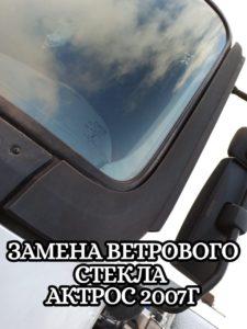 Замена ветрового стекла на АКТРОС 2007г