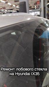 Ремонт лобового стекла на Hyundai IX35