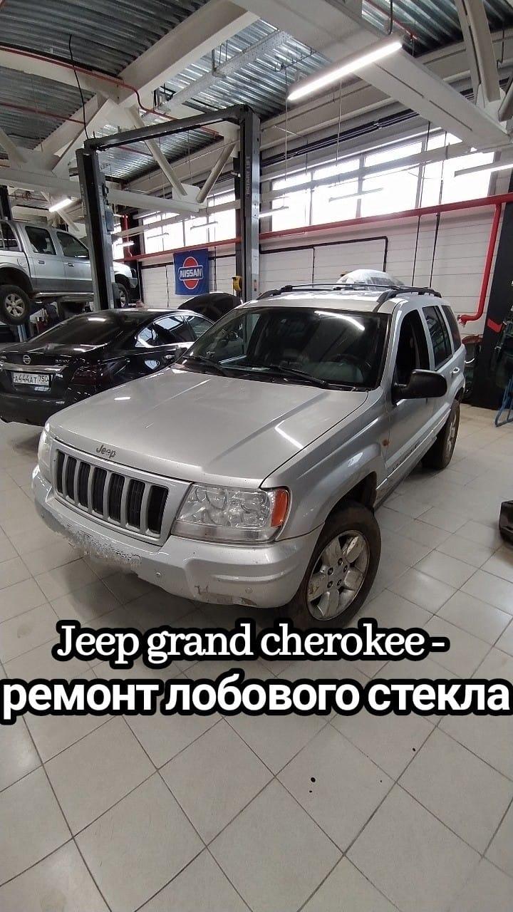Jeep grand cherokee - ремонт лобового стекла