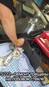 S222 - ремонт трещины на лобовом стекле