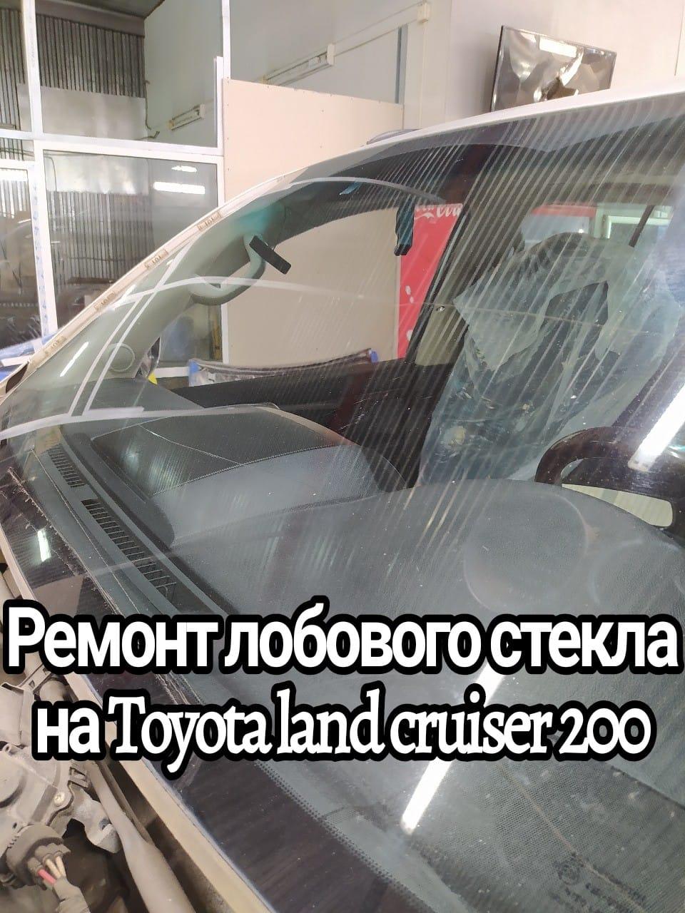 Ремонт лобового стекла на Toyota land cruiser 200