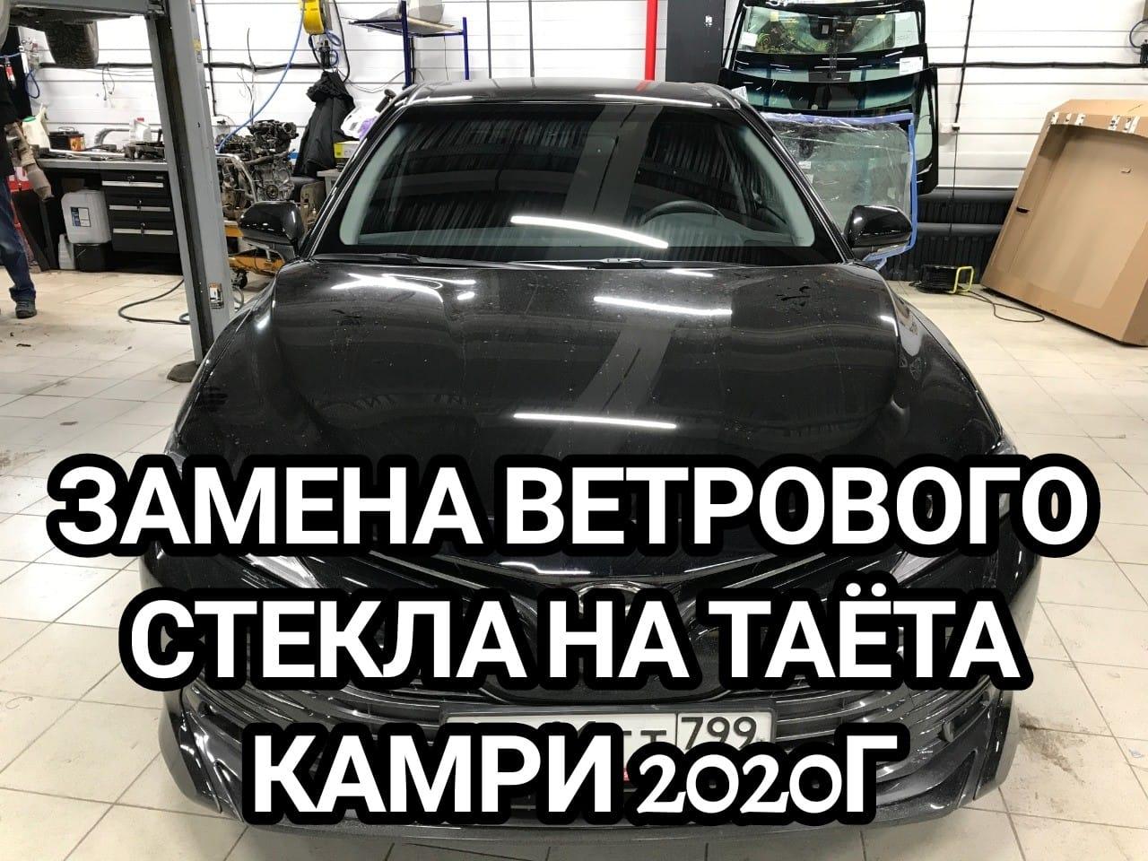 Замена ветрового стекла на ТАЁТА КАМРИ 2020г