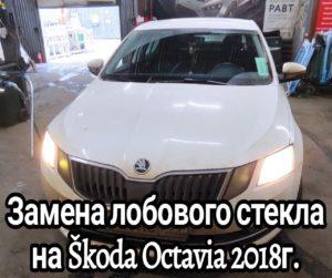Замена лобового стекла на Škoda Octavia 2018г.