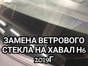 Замена ветрового стекла на ХАВАЛ Н6 2019г