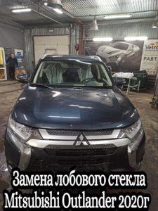 Замена лобового стекла Mitsubishi Outlander 2020г