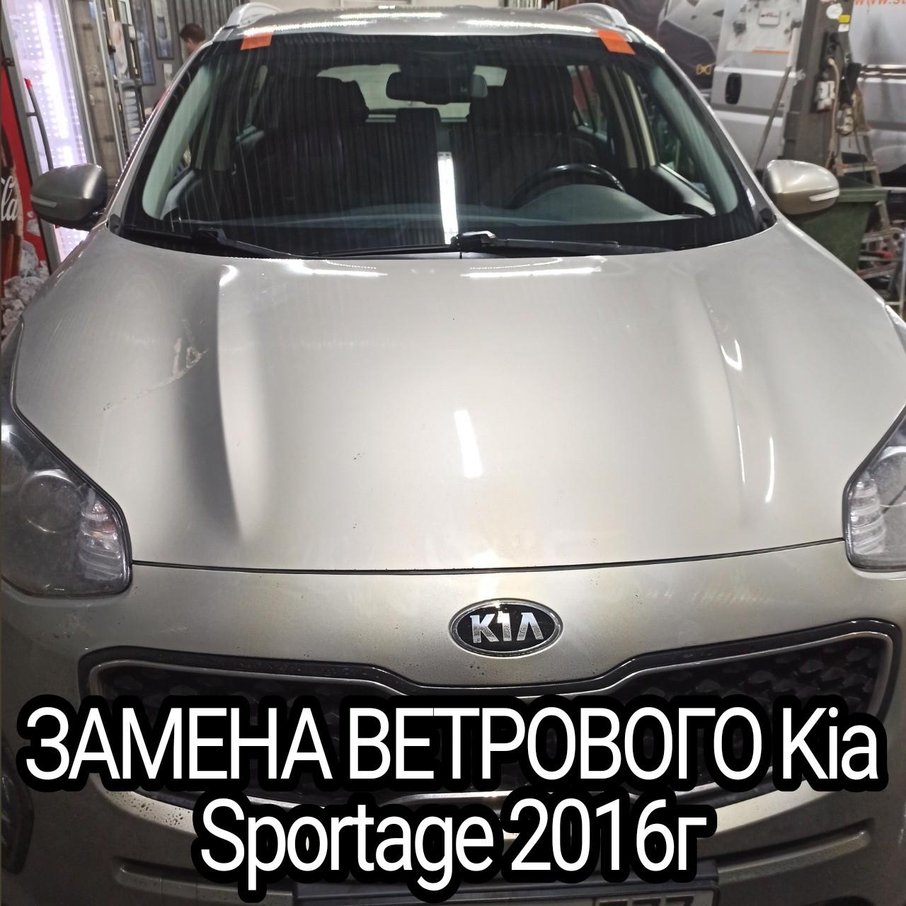 Замена ветрового на Kia Sportage 2016г