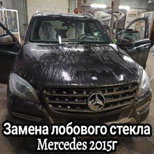 Замена лобового стекла Mercedes 2015г
