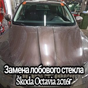 Замена лобового стекла Škoda Octavia 2016гЗамена лобового стекла Škoda Octavia 2016г