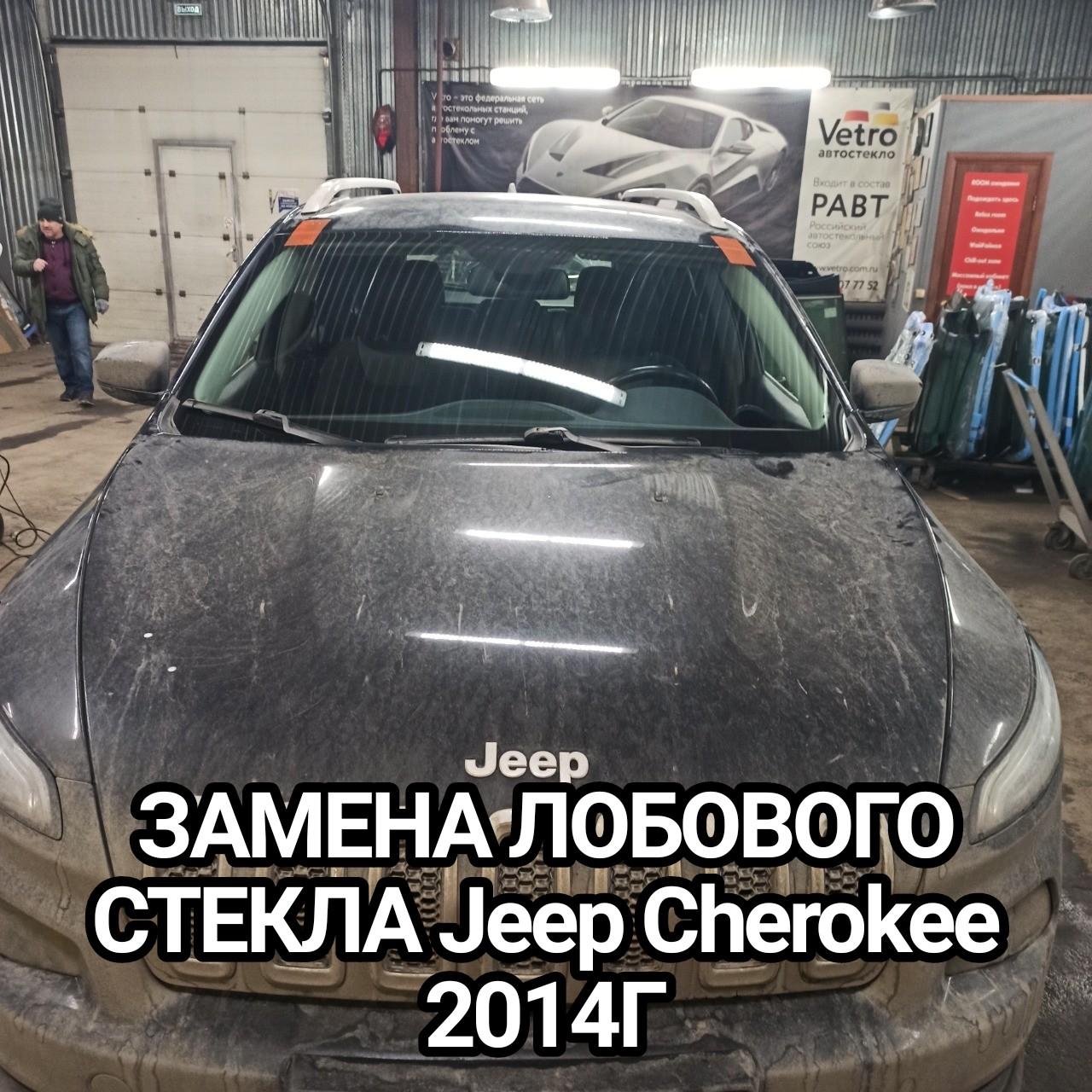 ЗАМЕНА ЛОБОВОГО СТЕКЛА Jeep Cherokee 2014Г