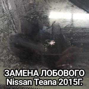 ЗАМЕНА ЛОБОВОГО Nissan Teana 2015Г.