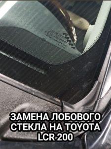 ЗАМЕНА ЛОБОВОГО СТЕКЛА НА TOYOTA LCR 200