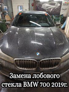 Замена лобового стекла BMW 700 2019г
