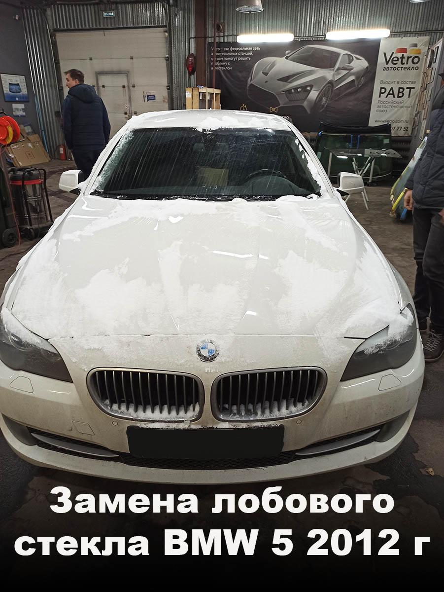 замена лобового стекла BMW 5 2012Г.