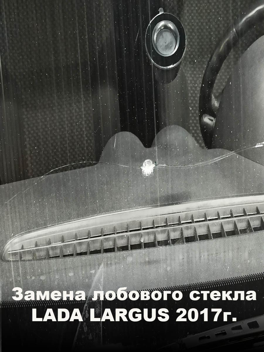 замена лобового стекла ВАЗ LARGUS 2017ГГ