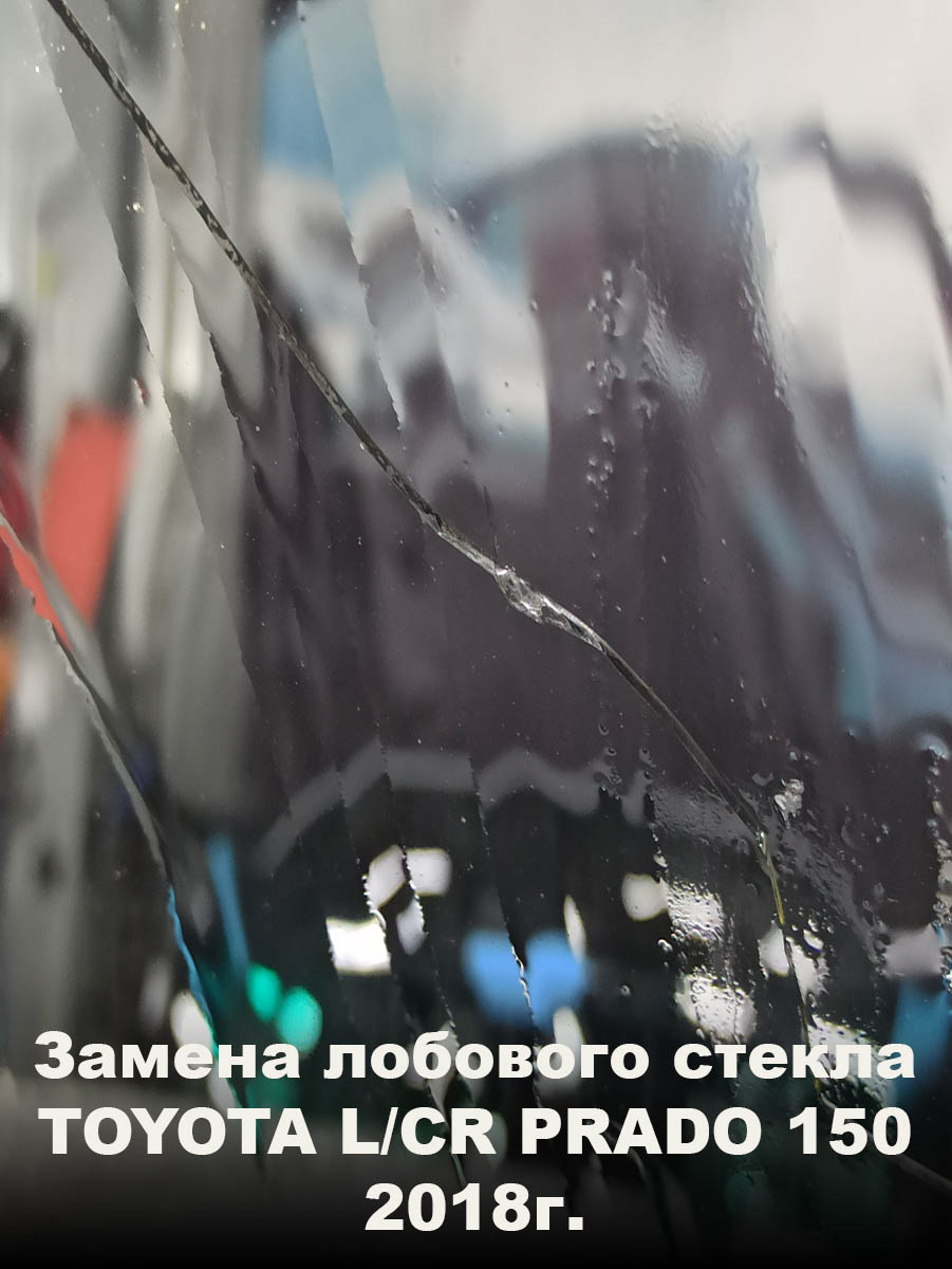 замена лобового стекла TOYOTA L/CR PRADO 150 2018г.