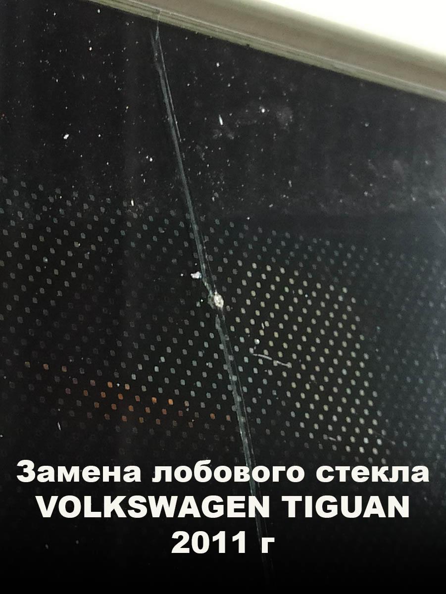 Замена лобового стекла VOLKSWAGEN TIGUAN 2011 г