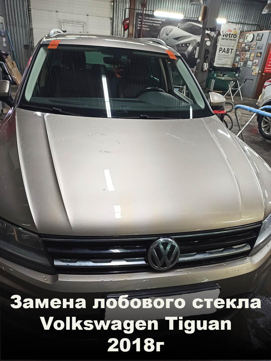 Замена лобового стекла Volkswagen Tiguan 2018г