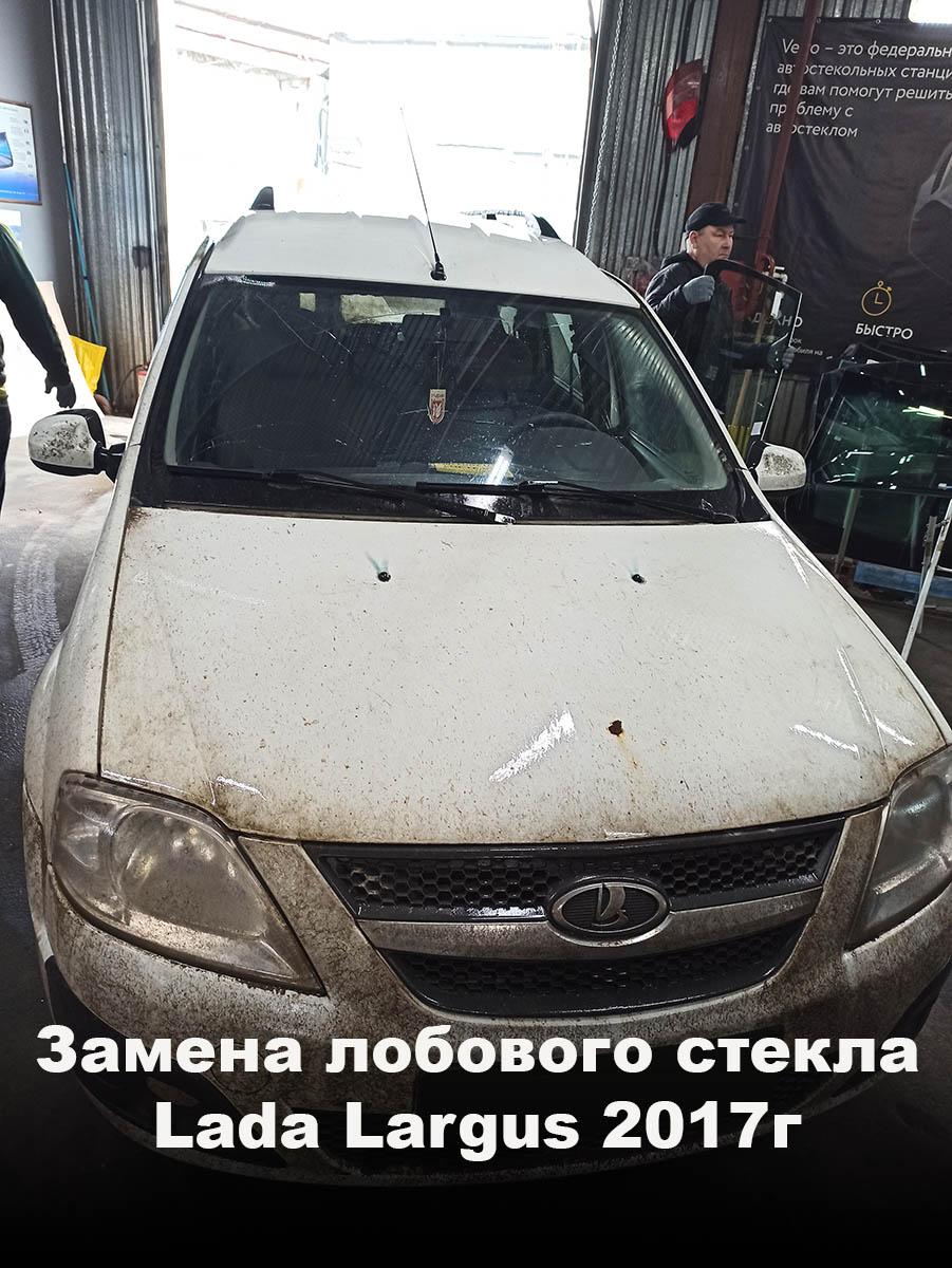 Замена лобового стекла Lada Largus 2017г