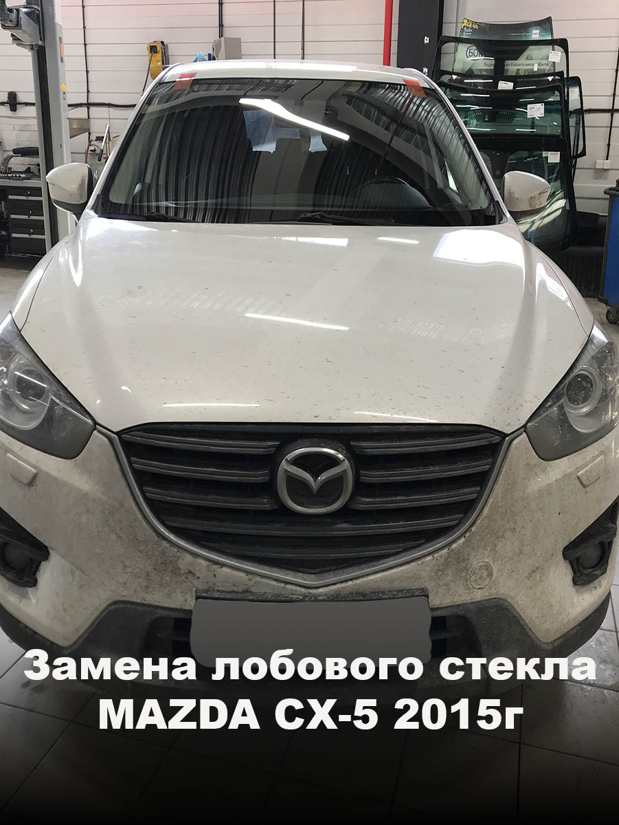 замена лобового стекла MAZDA CX-5 2015г