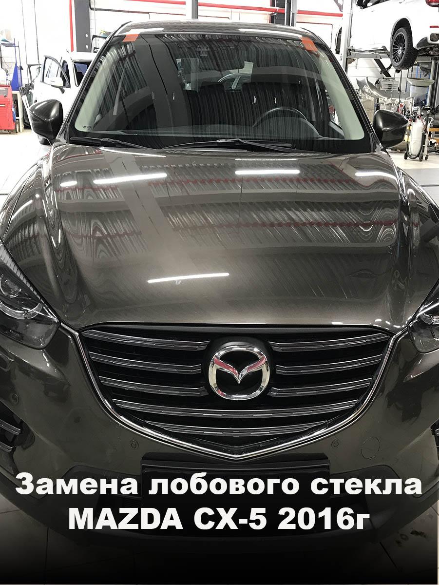 замена лобового стекла MAZDA CX-5 2016г.