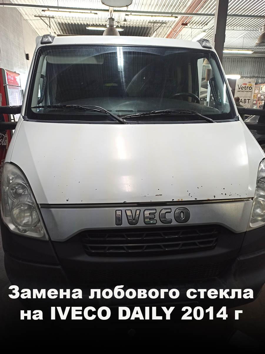 Замена лобового стекла на IVECO DAILY 2014 г