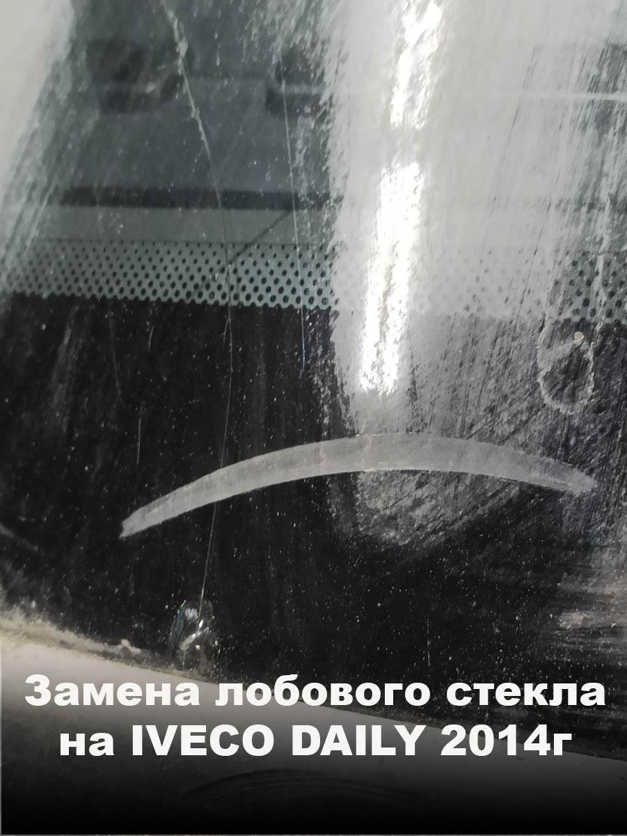 Замена лобового стекла на IVECO DAILY 2014г