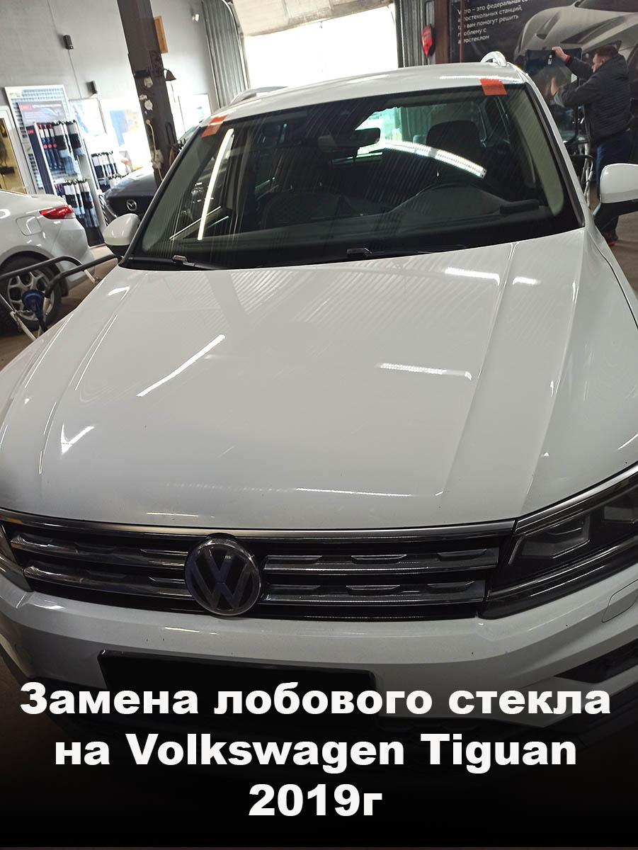 Замена лобового стекла на Volkswagen Tiguan 2019г
