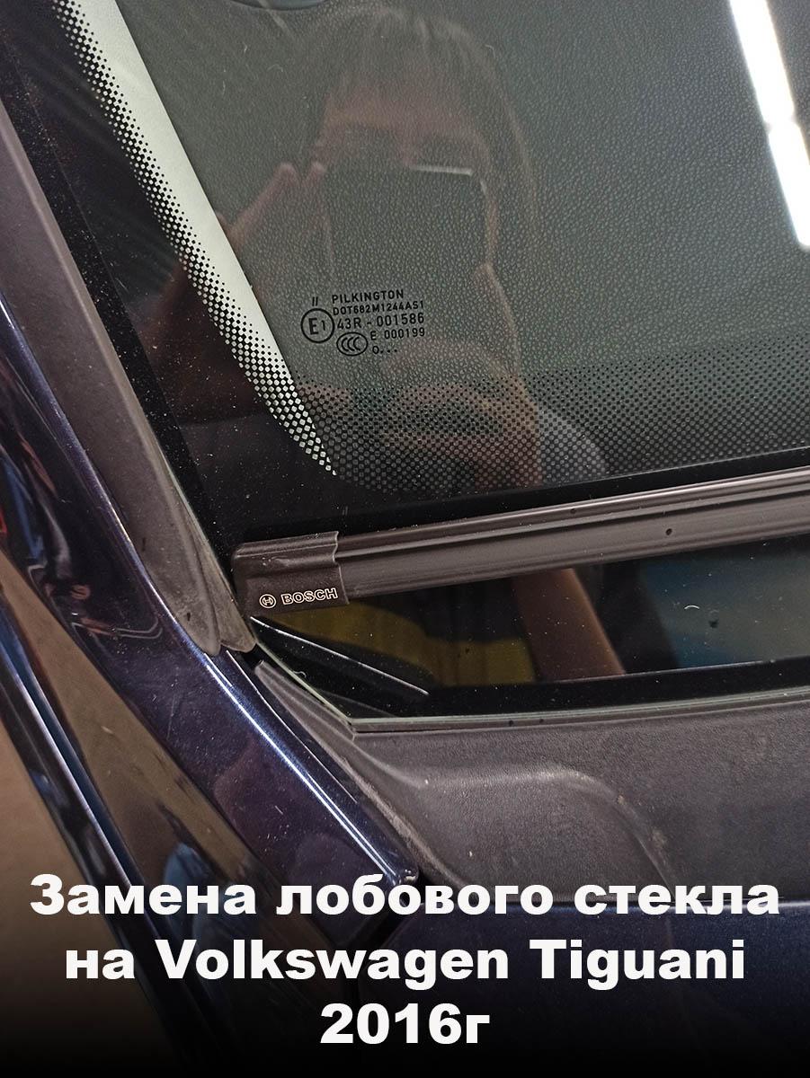 Замена лобового стекла на Volkswagen Tiguan 2016г