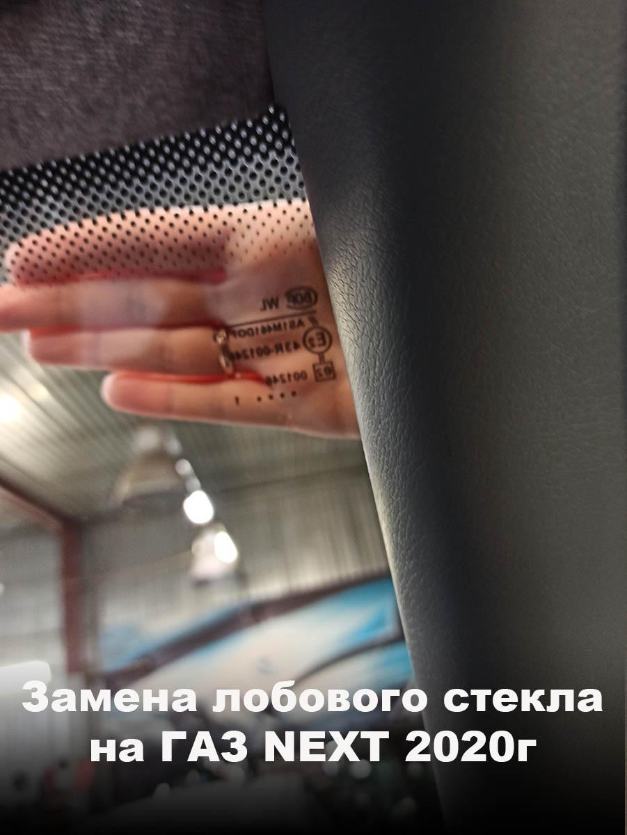 Замена лобового стекла на ГАЗ NEXT 2020г