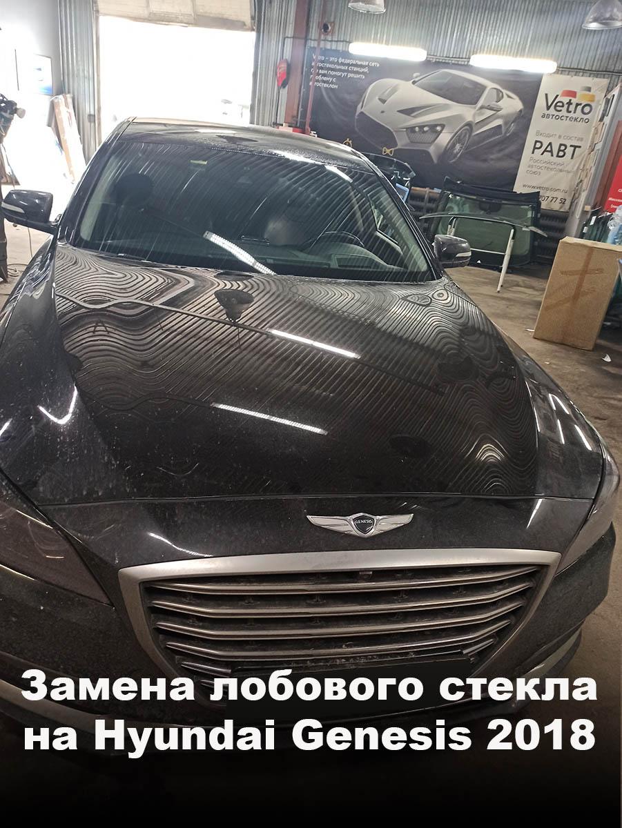 Замена лобового стекла на Hyundai Genesis 2018