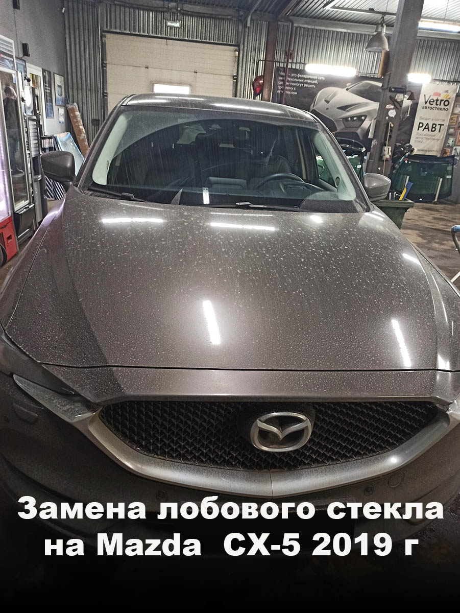 Замена лобового стекла на Mazda CX-5 2019г