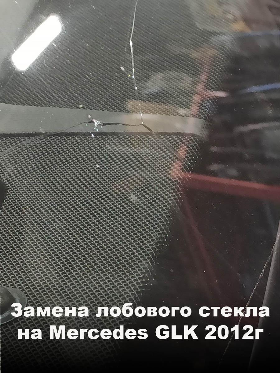 Замена лобового стекла на Mercedes GLK 2012г