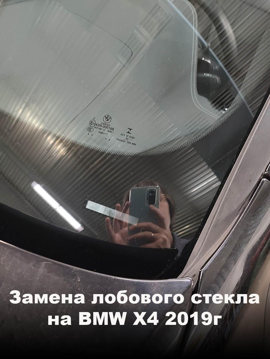 Замена лобового стекла на BMW X4 2019г