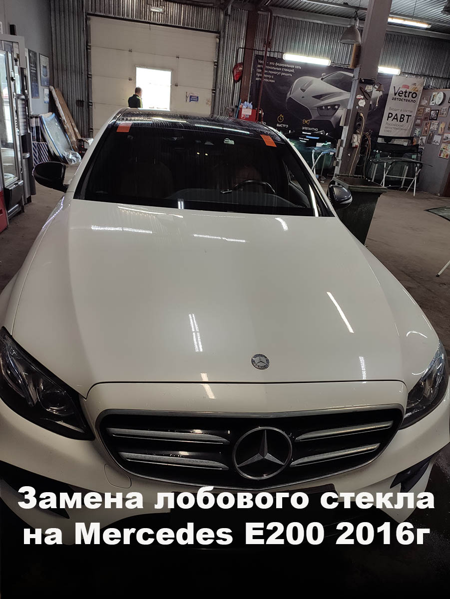 Замена лобового стекла на Mercedes E200 2016г