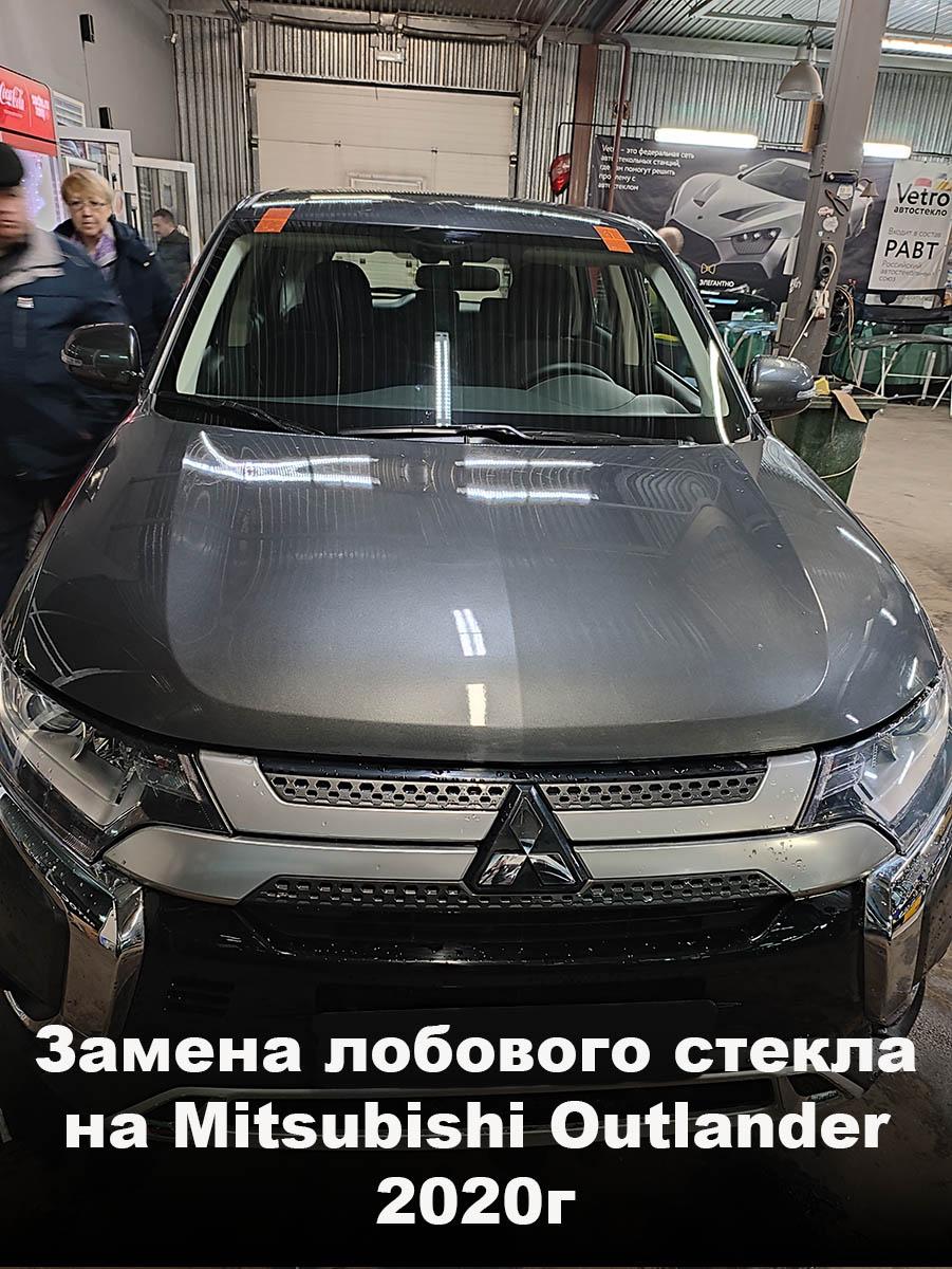 Замена лобового стекла на Mitsubishi Outlander 2020г