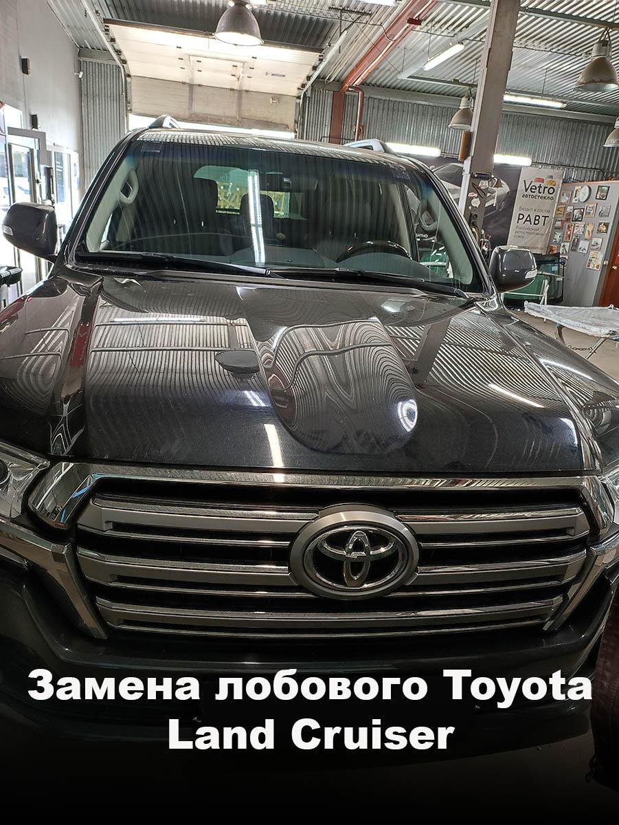 Замена лобового Toyota Land Cruiser
