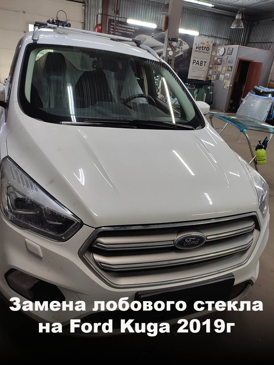 Замена лобового стекла на Ford Kuga 2019г