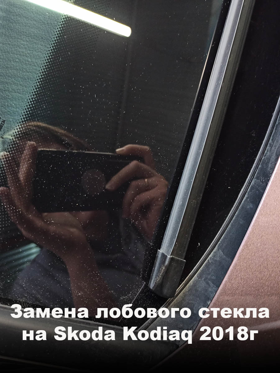 Замена лобового стекла на Skoda Kodiaq 2018г
