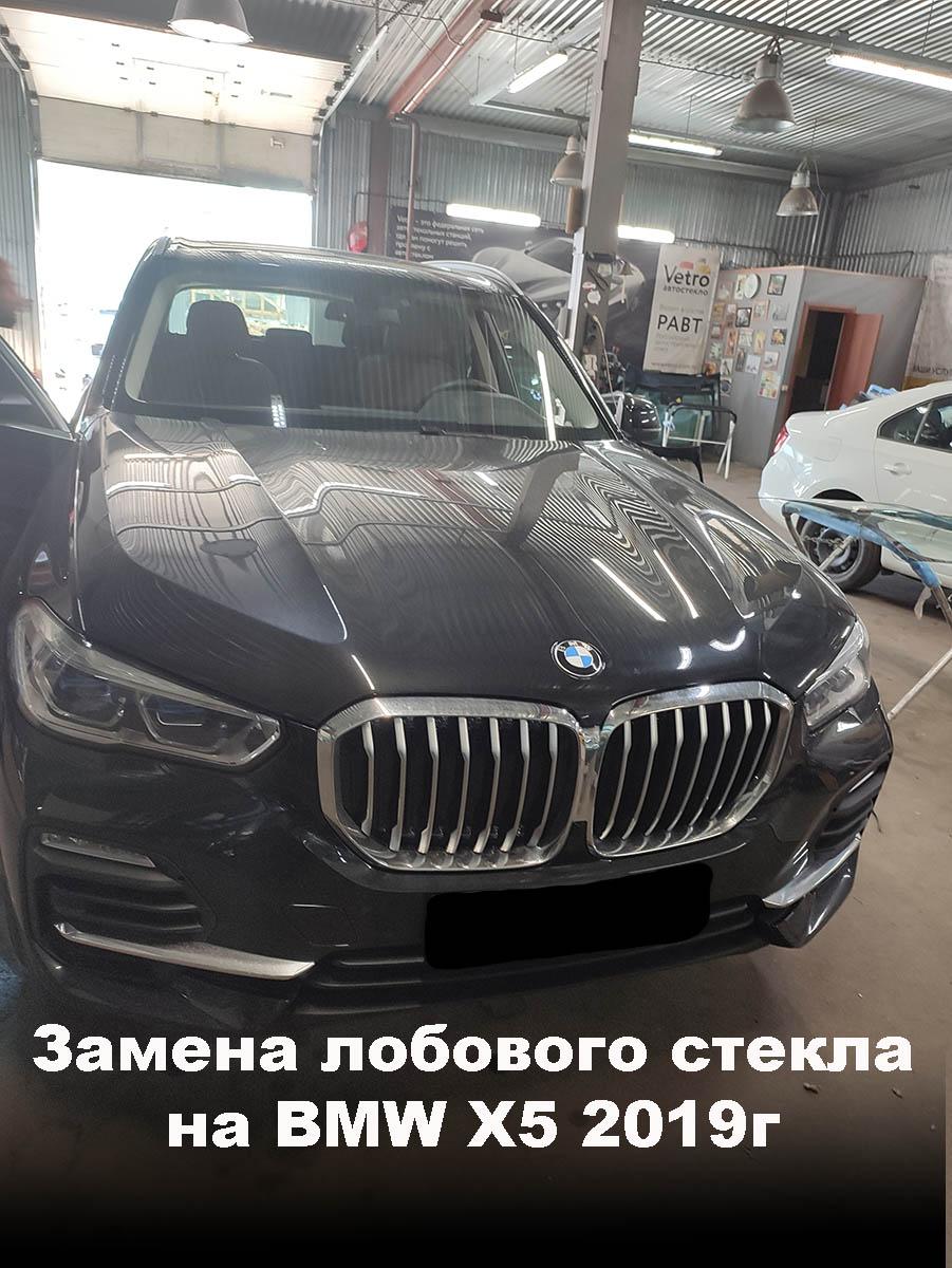 Замена лобового стекла на BMW X5 2019г