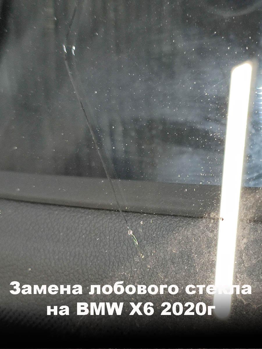 Замена лобового стекла на BMW X6 2020г