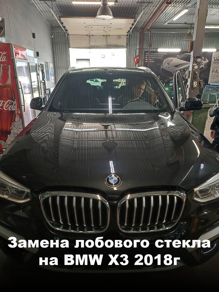 Замена лобового стекла на BMW Х3 2018г