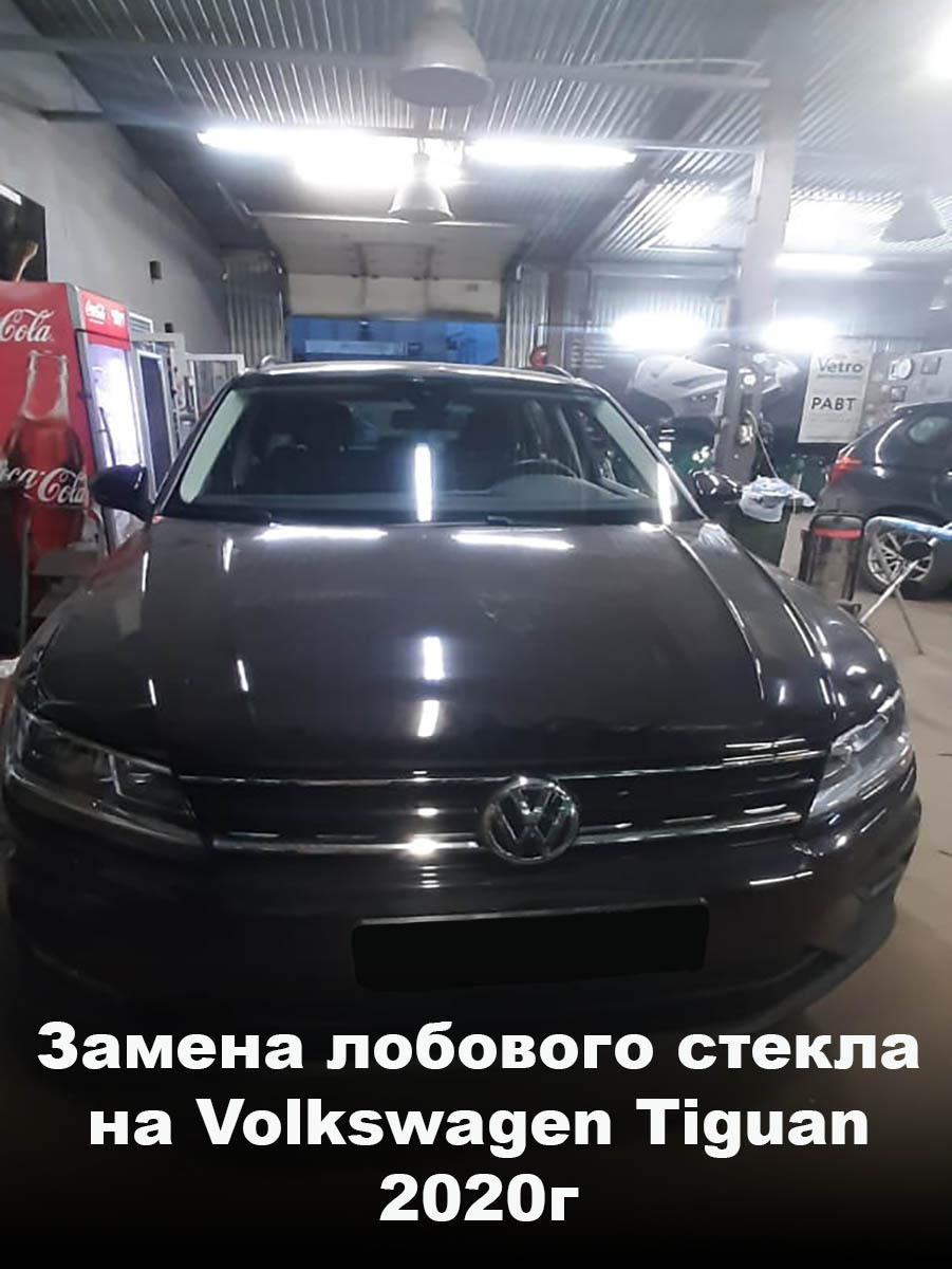 Замена лобового стекла на Volkswagen Tiguan 2020г
